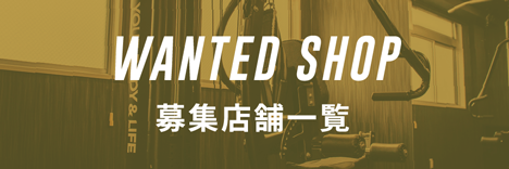 wanted shop